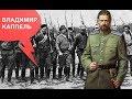 «История в лицах», русский военачальник, один из руководителей Белого движения Владимир Каппель