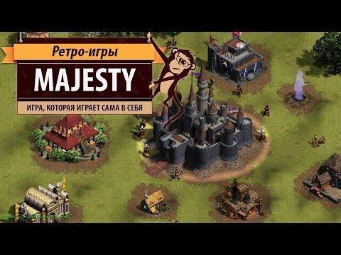 Majesty: The Fantasy Kingdom Sim. Игра, которая сама в себя играет