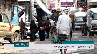 امهات المختطفين .. صاحبات الاحزان في عيد الام  | تقرير يمن شباب