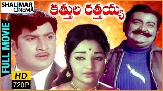 Repeat youtube video Kathula Rathaiah Telugu Full Length Movie || Krishna, S.V.R, Vijaya Nirmala || Shalimarcinema