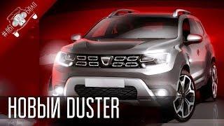 Рено Дастер 2-ого поколения 2017 года