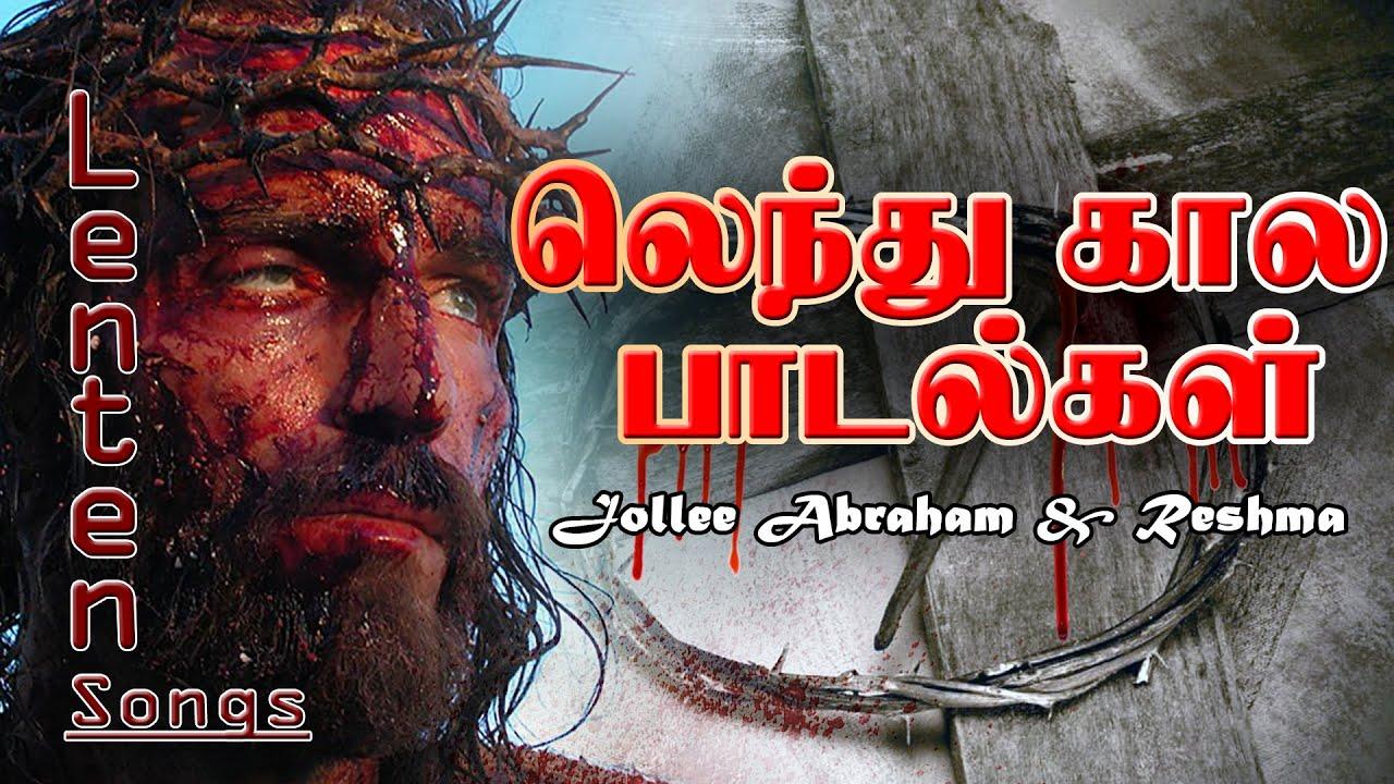 Aaraiyumen Idhayathai – ஆராயுமென் இதயத்தை