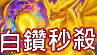 [爐石] 白鑽秒殺牧 - 巨龍之魂OP!?
