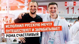 Исполнил русскую мечту. Путешествует и зарабатывает. Рома Счастливый  | История предпринимателя