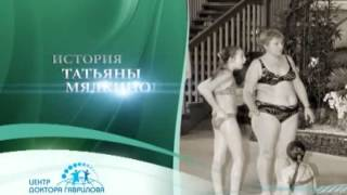 Доктор Борменталь Украина уникальный метод похудения