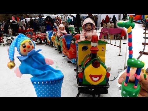 VLOG: МАСЛЕНИЦА ДЕНЬ 2(ч1). Детские аттракционы: карусель - паровозик, батут. Катание на пони!