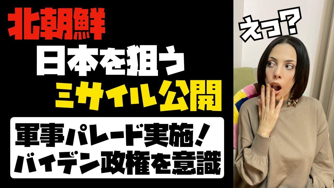 【軽視できない】北朝鮮がバイデン政権を意識し、軍事パレード。日本を狙うミサイル公開!