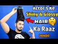 Actor's Shiny Hair Secrets You Need to Know | Get Glossy Hair Like Actors | Asad Ansari