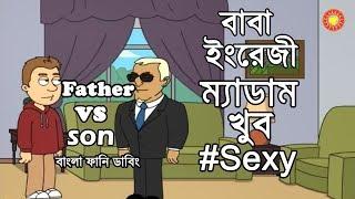 বাবা VS ছেলে | Bangla Cartoon Jokes | Funny Cartoon Jokes Video 2017 | Mango People