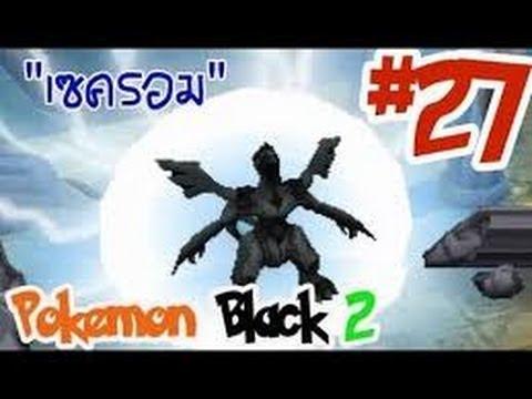 "Pokemon Black 2 #27 จับ ""เซครอม"" โปเกม่อนในตำนาน"