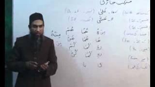 Arabi Grammar Lecture 17 Part 04   عربی  گرامر کلاسس