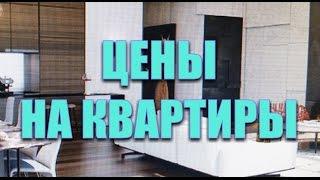 видео Недвижимость в Израиле