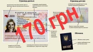 Загранпаспорт. Сколько стоит загранпаспорт в Украине, в Кременчуге.
