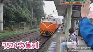 2019/2/28和平紀念日列車紀錄(影片)