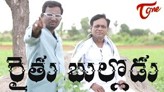 Raithu Bullodu | Latest Telugu Short Film | by Deekshitha Entertainments