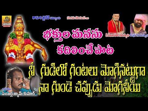 Na Gunde Chappudu Moganiyi Swamy  2019 Ayyappa Songs  Heart Touching Ayyappa Devotional Songs