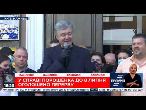 Або спільно будуємо Україну, або купуйте квиток до Ростова — Порошенко після засідання суду