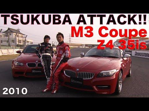 筑波アタック!! BMW M3 & Z4 S-DRIVE 35is【Best MOTORing】2010