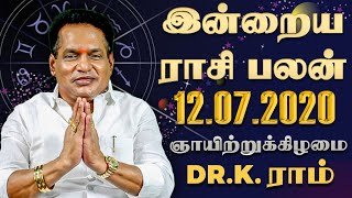 Raasi Palan 12-07-2020 Rajayogam Tv Horoscope
