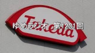 第1231回 武田薬品工業 七兆円の買収 2018.04.27