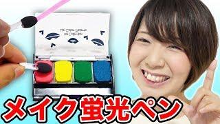 【DIY】メイク蛍光ペン作ってみた! thumbnail