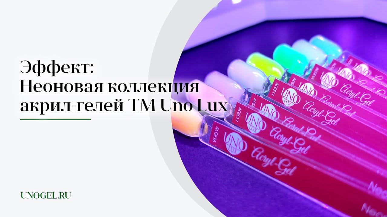 "Магия акрил геля ТМ ""Uno Lux"""