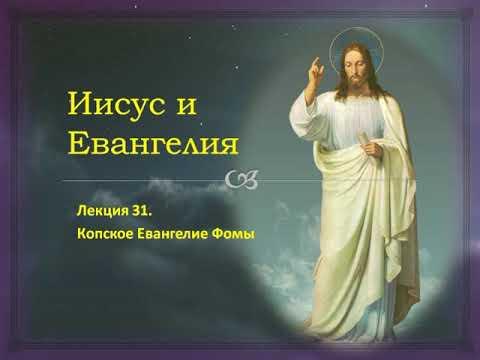 Лекция 31. Коптское Евангелие Фомы