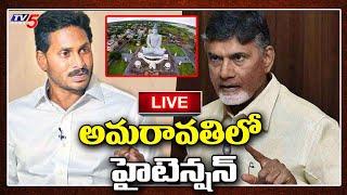 Live : High Tension In Amaravathi Live