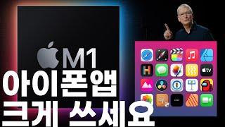 이건 정말 못참지! 아이폰 아이패드 아무 앱이나 M1 …
