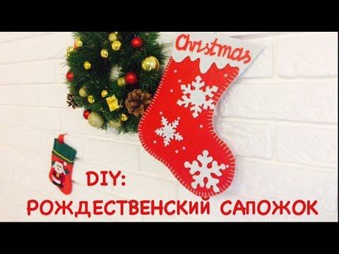 DIY: РОЖДЕСТВЕНСКИЙ САПОЖОК из Фетра Своими Руками! Christmas stocking