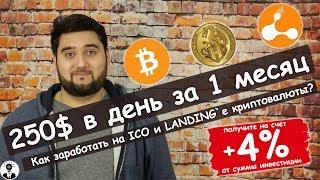 видео automated bitcoin trading platform
