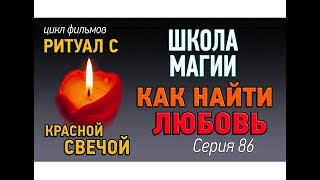 Как найти любовь? Магический ритуал с красной свечой для привлечения любви. Школа магии урок 86