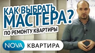 Смотреть видео Договор, гарантии фирмы по ремонту квартир