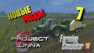 Новые моды. Карта Unna 2015 [Farming Simulator 15] #7(Купить Farming Simulator 15: http://goo.gl/HX4bnV ✓ Группа в ВКонтакте: https://vk.com/hs_official ✓ Ссылка на стрим-канал по Farming Simulator..., 2015-09-21T06:26:31.000Z)