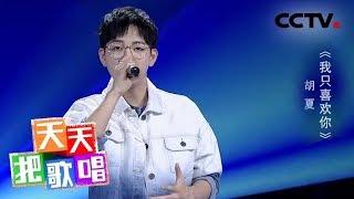 《天天把歌唱》 20190820| CCTV综艺