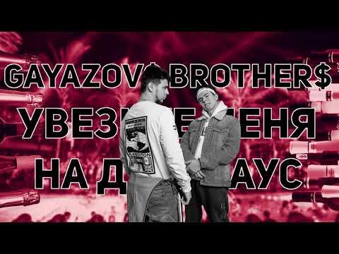GAYAZOV$ BROTHER$ - Увезите меня на Дип-хаус | 10 часов