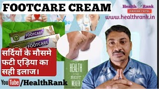 FOOTCARE CREAM || REVIEW & BENEFITS || FOR CRACKED & DAMAGED HEEL || Health Rank