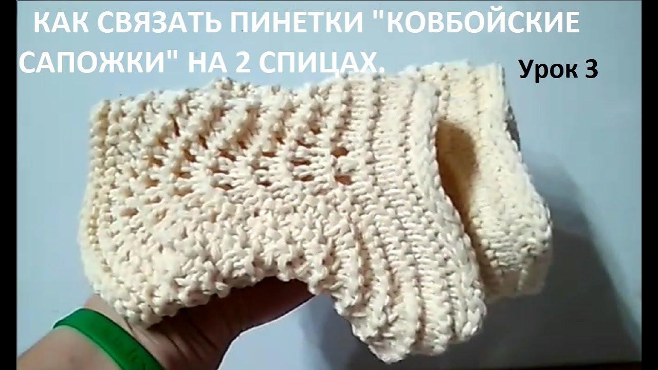 Детские пинетки сапожки Урок 40 часть 2 из 2 Вязание крючком - YouTube