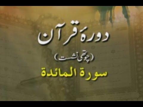 Dowra Quran Surah AlMa'aida (Part 4) [Speech Shaykh-ul-Islam Dr. Muhammad Tahir-ul-Qadri]