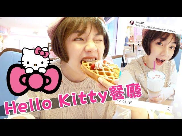 [食記] Hello Kitty餐廳~爆漿漢堡+卡滋鬆餅+漸層拿鐵+蜜糖檸檬泡泡 Hello Kitty Kitchen And Dining | 沛莉 Peri