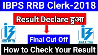 IBPS RRB Clerk Prelims Result 2018||Declared हुआ || Final Cut || Mains Date