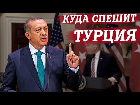 Жизнь после коронавируса: с кем и где будет Турция?