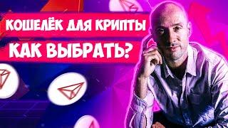 Как выбрать кошелек для криптовалюты биткоин, эфириум и лайткоин