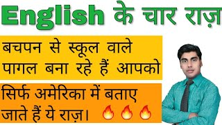 english speaking facts   deference between don't and do not   meaning of can and should   sartaz sir