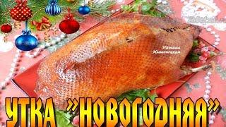 """Утка """"Новогодняя"""" пошаговые рецепты / Duck """"Christmas"""" step by step recipes"""