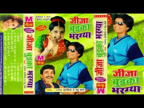 जीजा बुड़का भरग्या | Jija Budka Bhargya | Rajender Kharkiya | Super Hit Haryanvi Ragni | Maina Audio