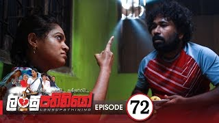 Lansupathiniyo | Episode 72 - (2020-03-04) | ITN Thumbnail