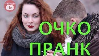 ОЧКО (пранк, розыгрыш) // Look in my hole prank