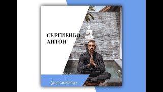 Смотреть видео Тренинг в Москве - спикер - Антон Сергенко онлайн