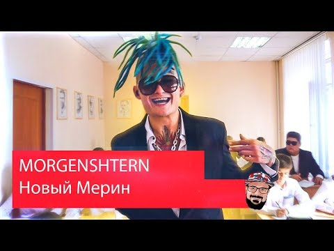 💥 Иностранец реагирует на MORGENSHTERN - Новый Мерин